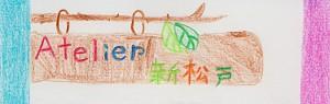 アトリエ新松戸|子ども絵画造形教室