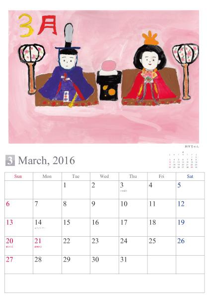 3月 MYちゃん