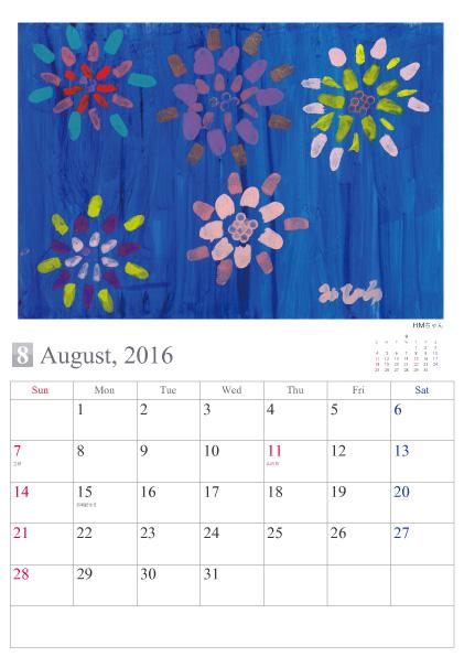 8月 HMちゃん