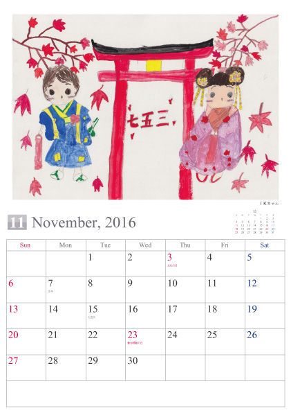 11月 IKちゃん