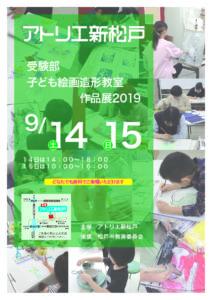 受験部/子ども絵画造形教室作品展2019ポスター