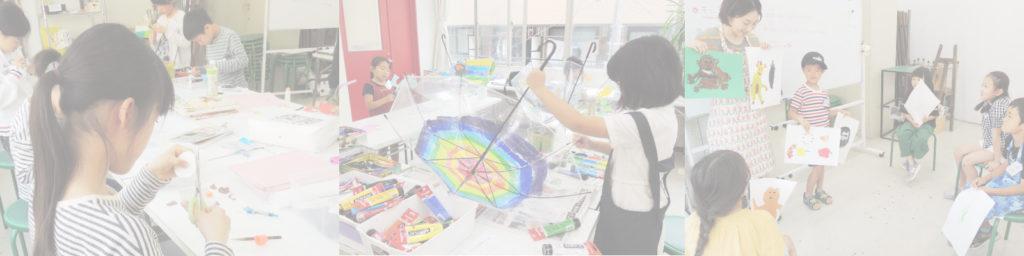 子ども絵画造形教室ヘッダー画像
